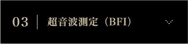 超音波測定(BFI)